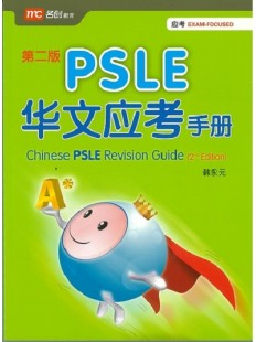 PSLE 华文应考手册 Chinese PSLE Revision Guide