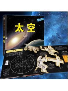 乐乐趣科普翻翻书:太空3D立体书