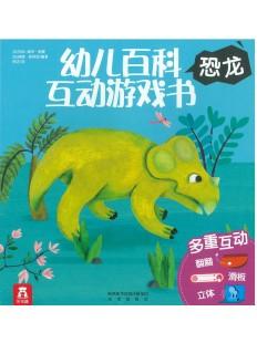 幼儿百科互动游戏书 恐龙