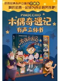木偶奇遇记3d立体书 Pinocchio