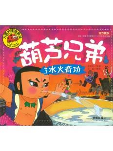I Like reading 葫芦兄弟 .水火奇功
