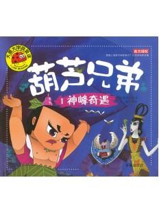 I Like reading 葫芦兄弟. 神峰奇遇