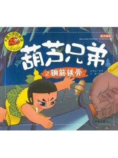 I Like reading 葫芦兄弟.钢筋铁骨