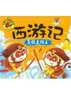 I Like reading 西游记·真假美猴王