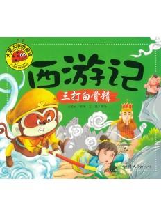I Like reading 西游记 . 三打白骨精