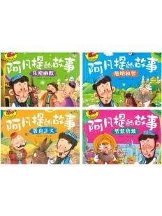 i Like reading 阿凡提的故事  4 Book Set
