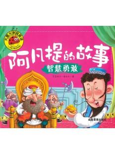 I Like reading 阿凡提的故事.智慧勇敢
