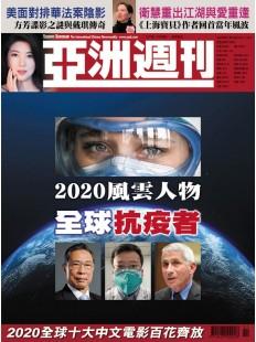 亚洲周刊  Yazhou ZhouKan