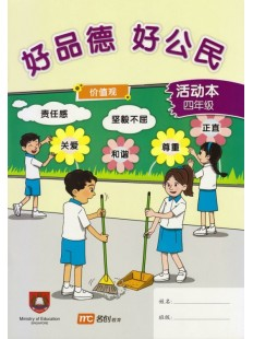 Character and Citizenship Education (CL) Activity Book P4
