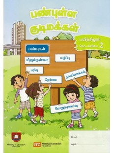 Character and Citizenship Education (TL) Activity Book P2