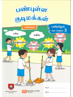 Character and Citizenship Education (TL) Activity Book P3