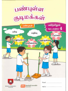 Character and Citizenship Education (TL) Activity Book P4