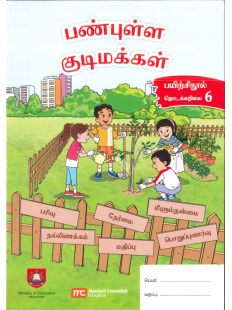 Character and Citizenship Education (TL) Activity Book P6