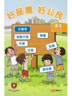 Character and Citizenship Education (CL) Textbook P1
