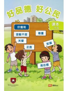 Character and Citizenship Education (CL) Textbook P2
