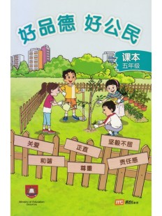 Character and Citizenship Education (CL) Textbook P5