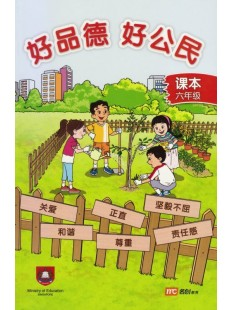 Character and Citizenship Education (CL) Textbook P6