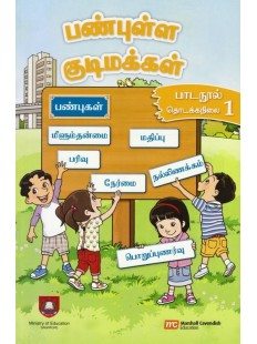 Character and Citizenship Education (TL) Textbook P1