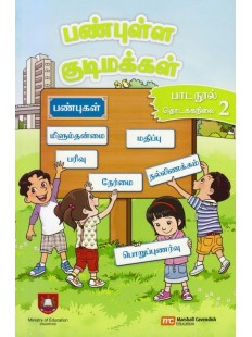 Character and Citizenship Education (TL) Textbook P2