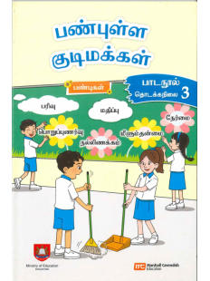 Character and Citizenship Education (TL) Textbook P3