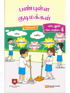 Character and Citizenship Education (TL) Textbook P4