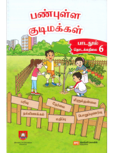 Character and Citizenship Education (TL) Textbook P6