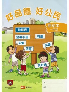Character and Citizenship Education (CL) Activity Book P1