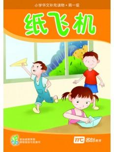 Supplementary Readers (3E) Level 1 Book 2 纸飞机