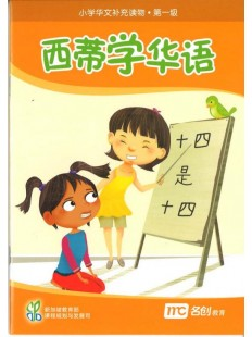 Supplementary Readers (3E) Level 1 Book 5 西蒂学华语