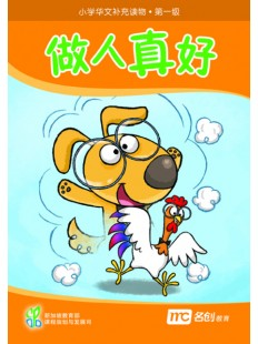 Supplementary Readers (3E) Level 1 Book 6 做人真好