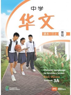 Basic Chinese Language For Sec Schools (BCLSS) Textbook 3A (NT)