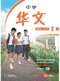 Basic Chinese Language For Sec Schools (BCLSS) Textbook 3B (NT)
