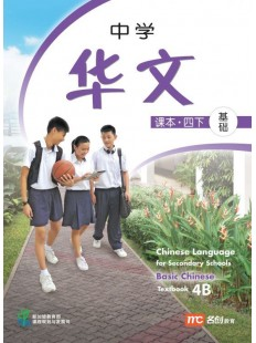 Basic Chinese Language For Sec Schools (BCLSS) Textbook 4B (NT)