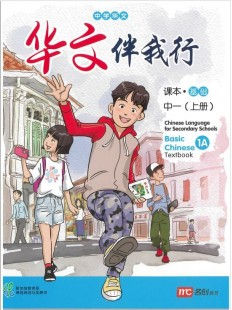 Basic Chinese Language For Sec Schools (BCLSS) (华文伴我行) Textbook 1A (NT)