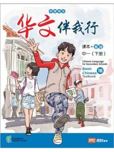 Basic Chinese Language For Sec Schools (BCLSS) (华文伴我行) Textbook 1B (NT)