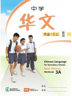 Basic Chinese Language For Sec Schools (BCLSS) Workbook 3A (NT)
