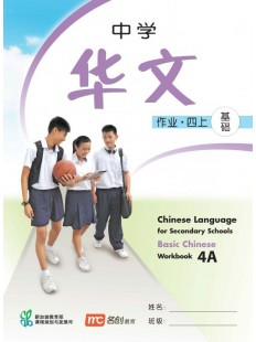 Basic Chinese Language For Sec Schools (BCLSS) Workbook 4A (NT)