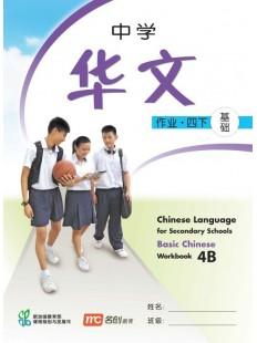 Basic Chinese Language For Sec Schools (BCLSS) Workbook 4B (NT)