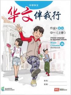 Basic Chinese Language For Sec Schools (BCLSS) (华文伴我行) Workbook 1A (NT)