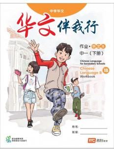 Chinese Language 'B' For Sec Schools (CLBSS) (华文伴我行) Workbook 1B