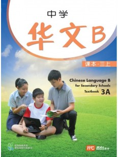 Chinese Language 'B' For Sec Schools Textbook 3A