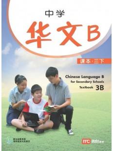 Chinese Language 'B' For Sec Schools Textbook 3B