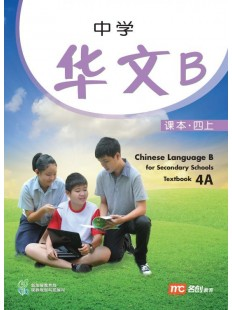 Chinese Language 'B' For Sec Schools Textbook 4A