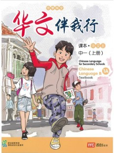 Chinese Language 'B' For Sec Schools (CLBSS) (华文伴我行) Textbook 1A