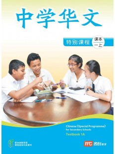 Chinese (Special Programme) For Secondary Schools Textbook 1A