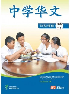 Chinese (Special Programme) For Secondary Schools Textbook 1B