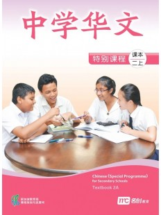Chinese (Special Programme) For Secondary Schools Textbook 2A