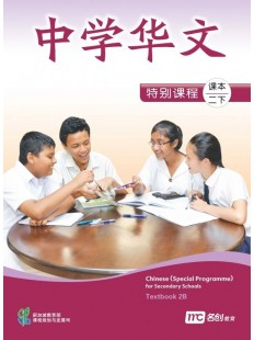 Chinese (Special Programme) For Secondary Schools Textbook 2B