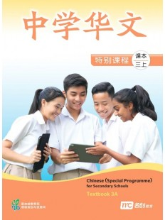 Chinese (Special Programme) For Secondary Schools Textbook 3A