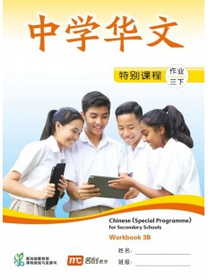 Chinese (Special Programme) For Secondary Schools Textbook 3B